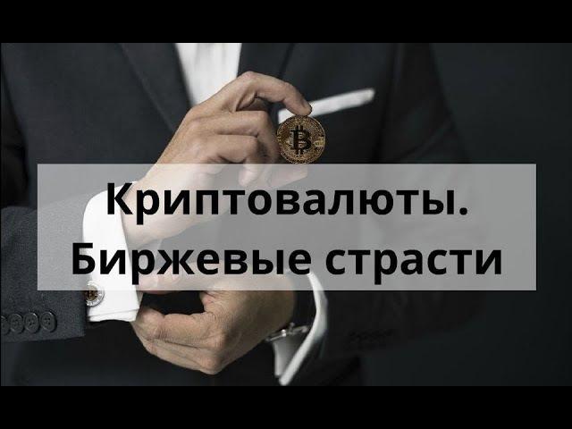 Криптовалюты. Биржевые страсти