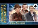 Любопытная Варвара 3 4 серия HD (2015). Иронический детектив