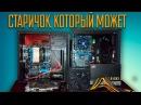 Мой новый ПК! i7 2600k z68 16 ram (1155 сокет)