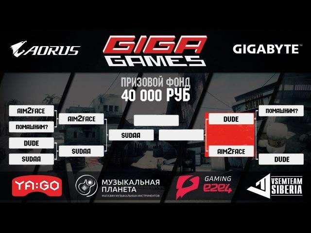 DUDE vs aim2face, LR 2, de_train, CS:GO, GIGAGAMES Красноярск 2017, лан-финалы