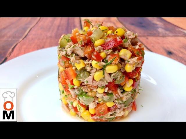 Салат с Тунцом Ужин Рыбака | Яркий и Вкусный Салатик | Tuna Salad Recipe