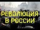 5.11.2017 БУДЕТ ЛИ РЕВОЛЮЦИЯ В РОССИИ Таро-ПРОГНОЗ