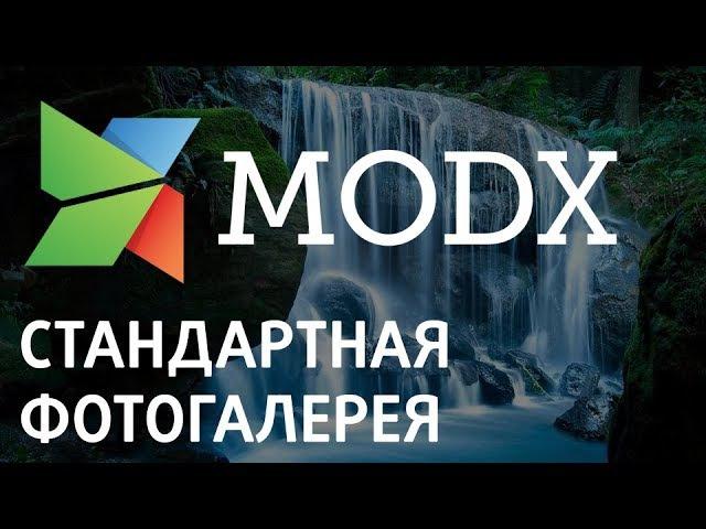 Как создать фотоальбом на Modx «Ядвига:Стартовый пакет»