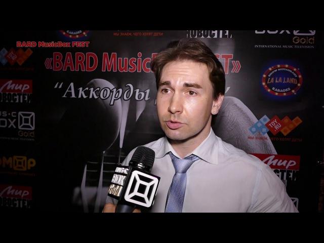 Bard MusicBox Fest 1ый отборочный тур