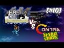 HARD CORPS [ 10] - Contra: HARD CORPS ( старт HC S)