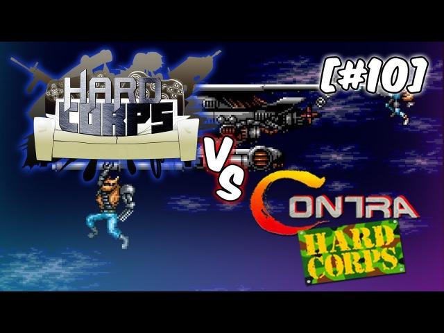 HARD CORPS [10] - Contra: HARD CORPS ( старт HCS)