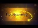 18 01 2018 МОДА ДЛЯ НАРОДА ПЕРЕДАЧА 52 ПРЕОБРАЖЕНИЕ Галина Леонидовна