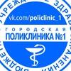 Городская поликлиника №1 (г.Ижевск)