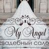 Свадебный салон My Angel Севастополь платье