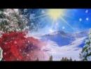 С Днем рождения в ФЕВРАЛЕ очень красивое видео поздравление видео открытка.mp4