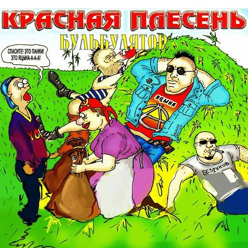 Красная Плесень альбом Бульбулятор