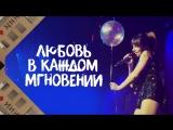 Юля Волкова — Любовь в каждом мгновении (LIVE Korston Club)