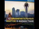 12 примечательных фактов о Казахстане