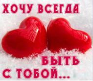 зай***Я ОЧЕНЬ СИЛЬНО СКУЧАЮ)))))))**