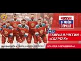 Александр Барабанов приглашает вас на выставочный матч