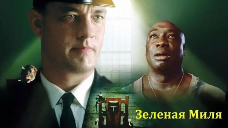 Фильм Зеленая миля 1999
