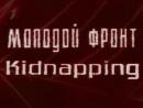 Д\ф Молодой фронт. Kidnapping (Первый национальный, 2009)