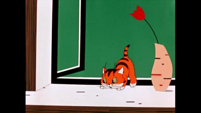 Вот так тигр! 1963