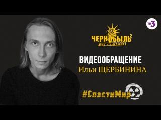 Видеообращение Ильи Щербинина