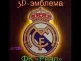Объемная Эмблема ФК Реал Мадрид