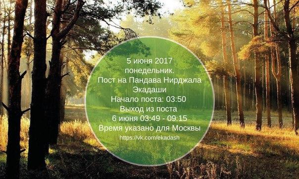 жилье Владивостоке пандава экадаши в 2017 достаточно