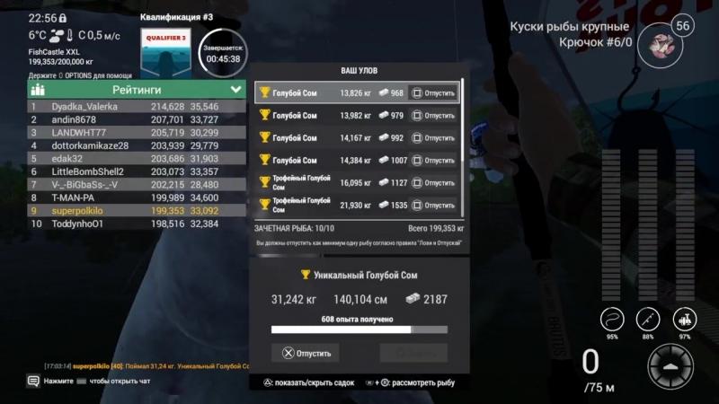FishingPlanet. как игра ворует уникальных сомов