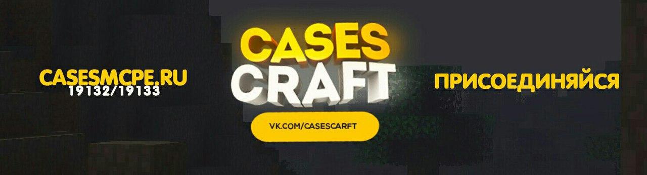 Стань лучшим, посети новые сервера - CasesCraft