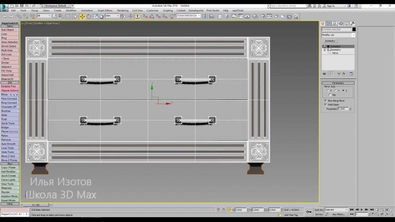 Собираем модель из готовых частей в 3D Max. Модификатор Symmetry.