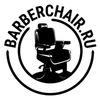 BARBERCHAIR.RU — Кресла для барбершопа