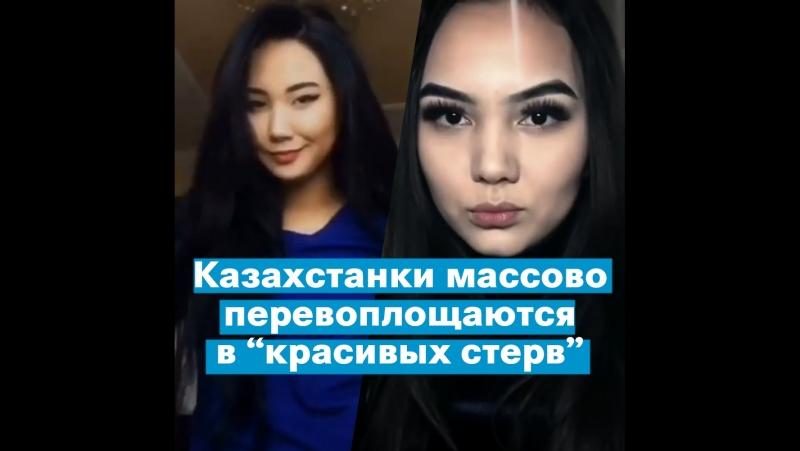 Казахстанки массово перевоплощаются в «красивых стерв»