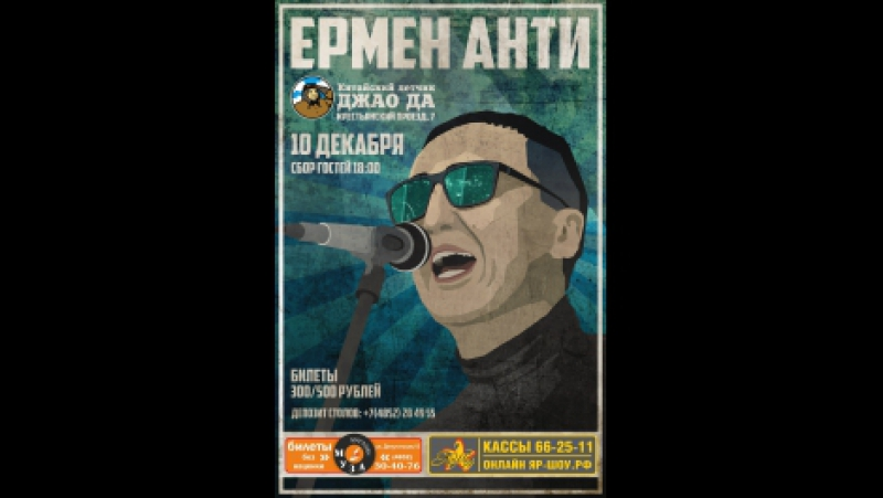 Ермен Анти - Bad - trip в осаждённом Донецке
