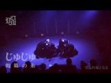 JyuJyu - Kumo no Ito
