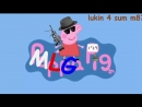 PEPPA PIG MLG-RYTP