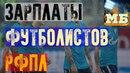 Зарплаты игроков Зенита Спартака и Локомотива которые вас шокируют