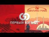 Первый взгляд на новую экономическую стратегию от создателей Tropico: Surviving Mars на GameGuru!