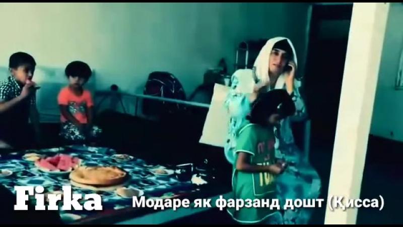 Firka - Модаре як фарзанд дошт! (2017)