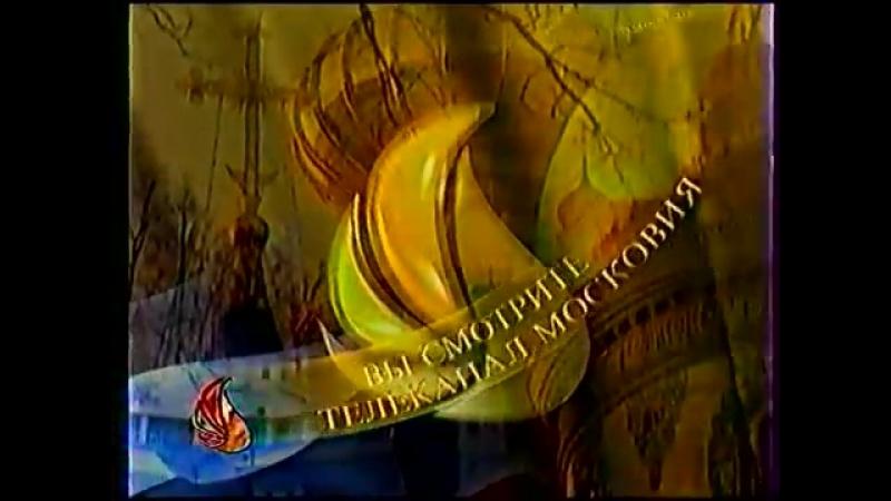 (staroetv.su) Перебивка (Московия, 06.09.1999-04.03.2001)