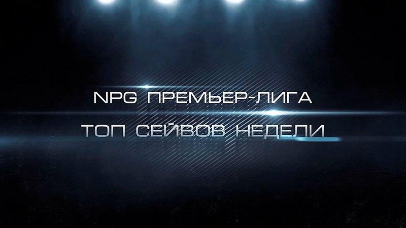 NPG Премьер-Лига   Топ сейвов недели