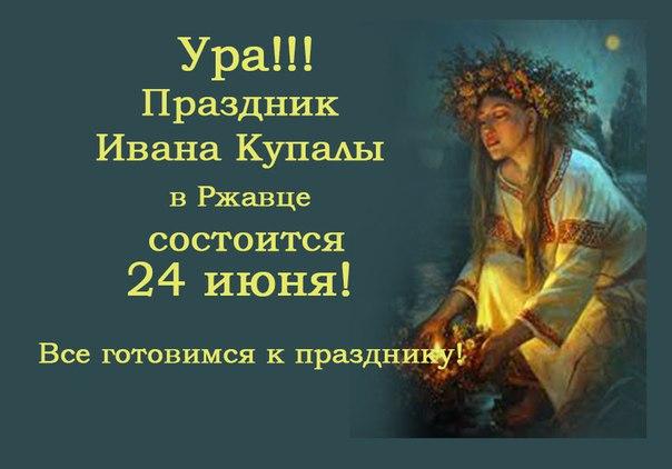 Празднование Купалы в Ржавце