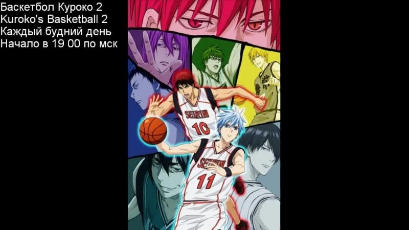 Баскетбол Куроко 2/Kuroko's Basketball 2 16-20/25