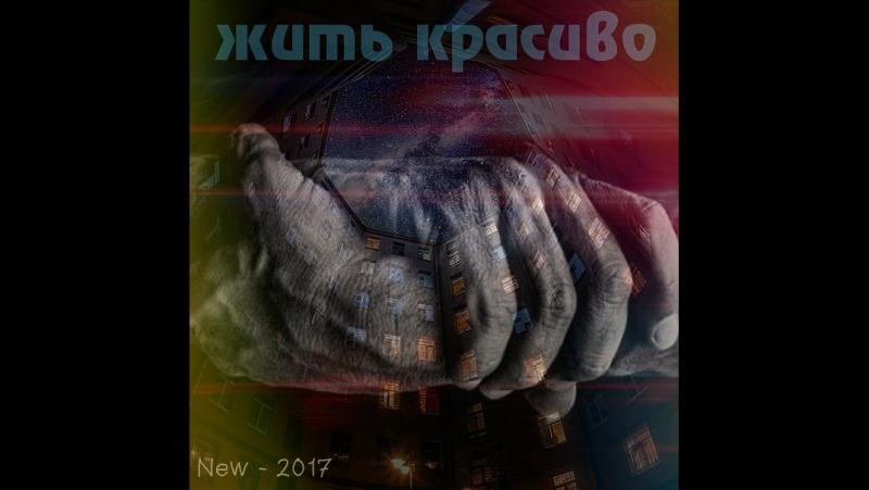 Якуб - жить красиво ( New - 2017 )
