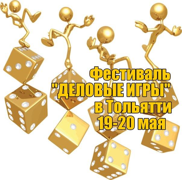 """Афиша Тольятти Фестиваль """"ДЕЛОВЫЕ ИГРЫ"""" / Тольятти 19-20 мая"""