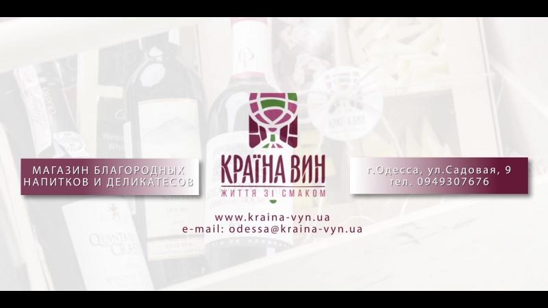 Країна Вин / Одесса