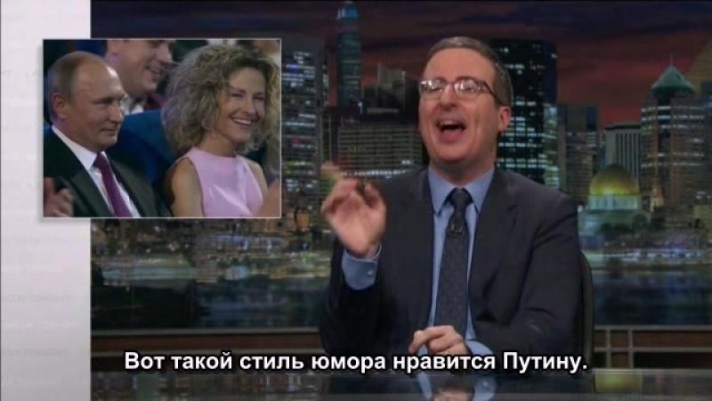 Last Week Tonight with John Oliver S05E01 / События прошедшей недели с Джоном Оливером - Trump vs. The World