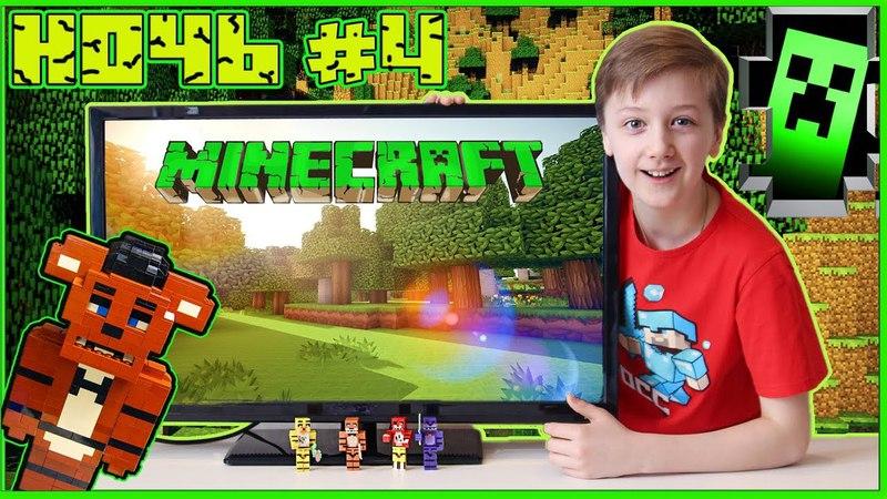 Аниматроники Майнкрафт и челлендж - Четвёртая ночь в игре Minecraft FNaF