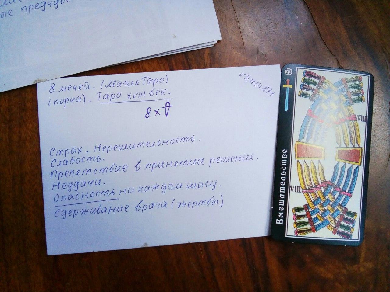 Рунограмма - Конверты с магическими программами от Елены Руденко. Ставы, символы, руническая магия.  - Страница 6 W88IJ_gIS5E