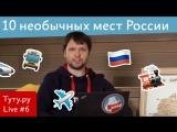 10 необычных мест России, в которых стоит побывать || Туту.ру Live #6