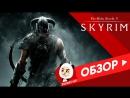 Обзор The Elder Scrolls V: Skyrim Nintendo Switch Edition