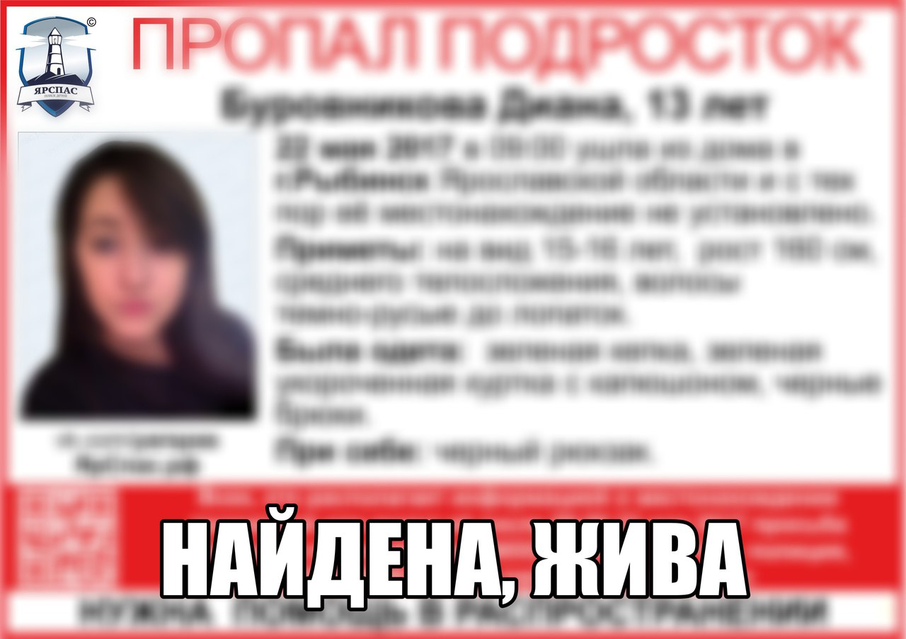 Пропавшую в Рыбинске 13-летнюю девочку нашли