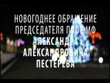 Новогоднее обращение председателя ЭМФ А.А. Пестерева